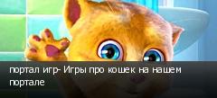 портал игр- Игры про кошек на нашем портале