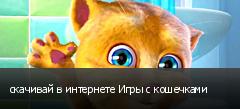 скачивай в интернете Игры с кошечками