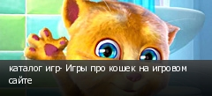 каталог игр- Игры про кошек на игровом сайте