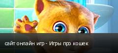 сайт онлайн игр - Игры про кошек