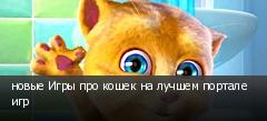 новые Игры про кошек на лучшем портале игр