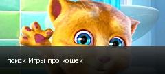 поиск Игры про кошек