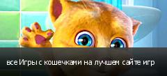 все Игры с кошечками на лучшем сайте игр