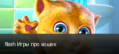 flash Игры про кошек