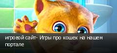 игровой сайт- Игры про кошек на нашем портале