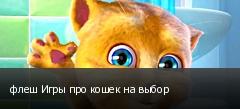 флеш Игры про кошек на выбор