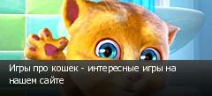 Игры про кошек - интересные игры на нашем сайте