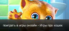поиграть в игры онлайн - Игры про кошек