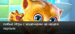 любые Игры с кошечками на нашем портале