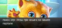 поиск игр- Игры про кошек на нашем портале