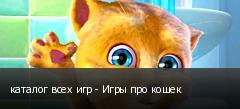 каталог всех игр - Игры про кошек