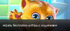 играть бесплатно в Игры с кошечками