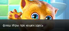 флеш Игры про кошек здесь