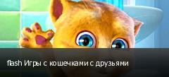 flash Игры с кошечками с друзьями