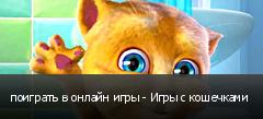 поиграть в онлайн игры - Игры с кошечками