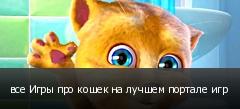 все Игры про кошек на лучшем портале игр