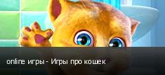 online игры - Игры про кошек