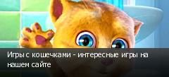 Игры с кошечками - интересные игры на нашем сайте