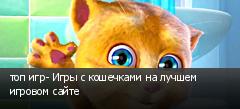топ игр- Игры с кошечками на лучшем игровом сайте