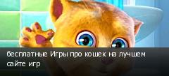бесплатные Игры про кошек на лучшем сайте игр