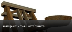 интернет игры - Катапульта