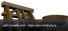 сайт онлайн игр - игры про катапульту