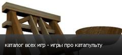 каталог всех игр - игры про катапульту