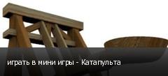 играть в мини игры - Катапульта
