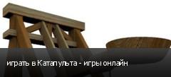 играть в Катапульта - игры онлайн