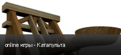 online игры - Катапульта