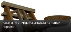 каталог игр- игры Катапульта на нашем портале