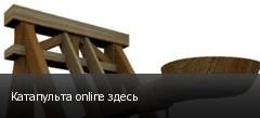 Катапульта online здесь