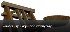 каталог игр - игры про катапульту