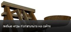 любые игры Катапульта на сайте