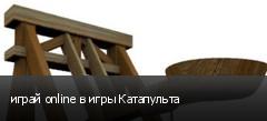 играй online в игры Катапульта