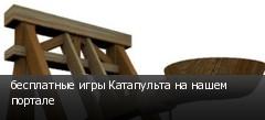 бесплатные игры Катапульта на нашем портале
