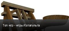 Топ игр - игры Катапульта