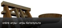 online игры - игры Катапульта