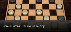 новые игры Шашки на выбор