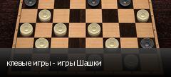 клевые игры - игры Шашки