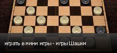 играть в мини игры - игры Шашки
