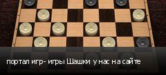 портал игр- игры Шашки у нас на сайте