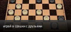играй в Шашки с друзьями