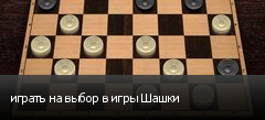 играть на выбор в игры Шашки