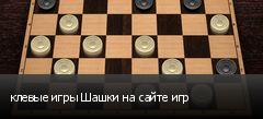 клевые игры Шашки на сайте игр