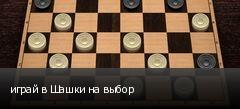 играй в Шашки на выбор