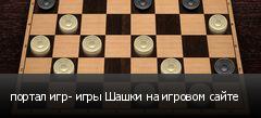 портал игр- игры Шашки на игровом сайте