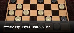каталог игр- игры Шашки у нас
