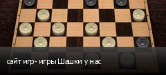 сайт игр- игры Шашки у нас