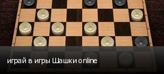 играй в игры Шашки online